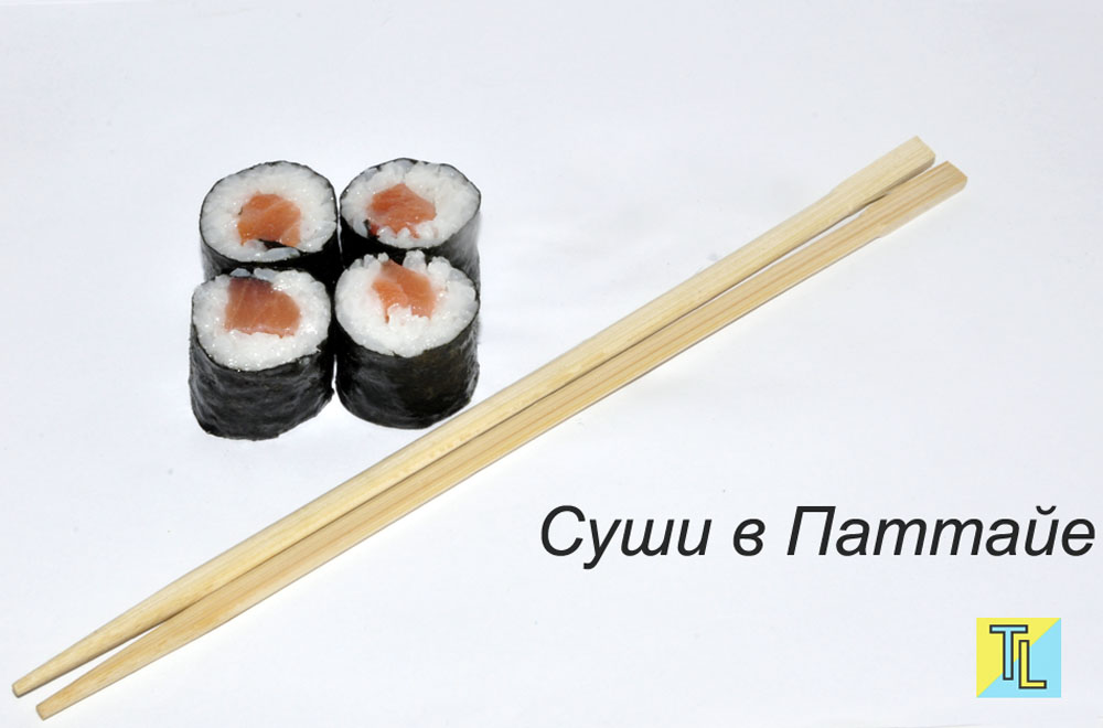 Суши в Паттайе