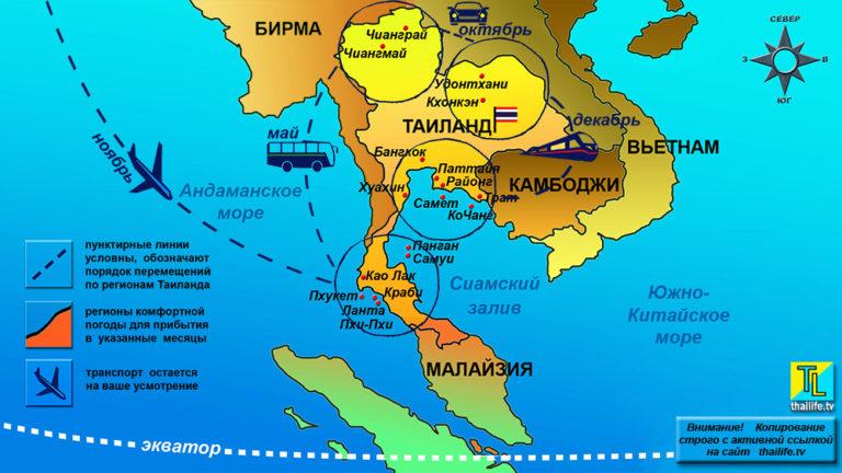 Карта комфортных климатических зон Тайланда