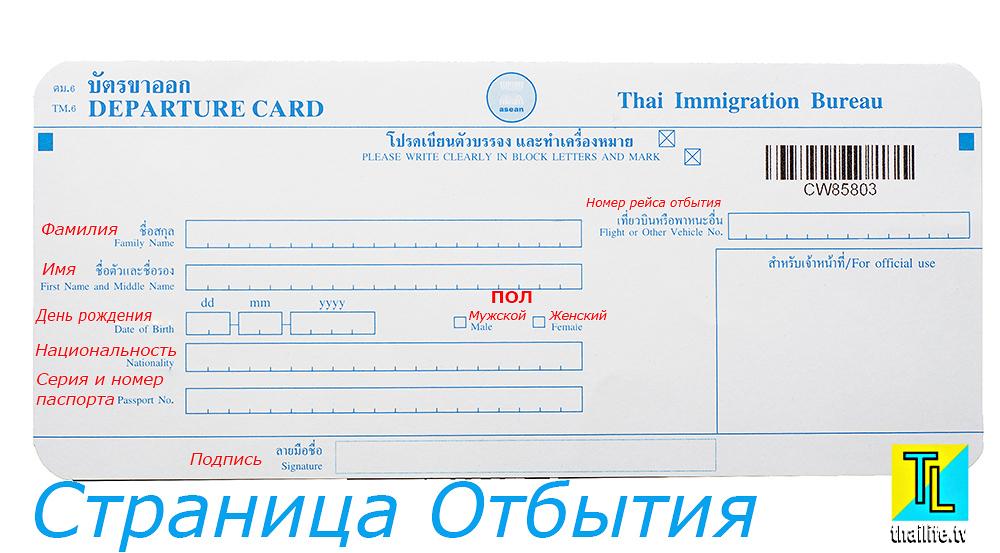 departure card thailand