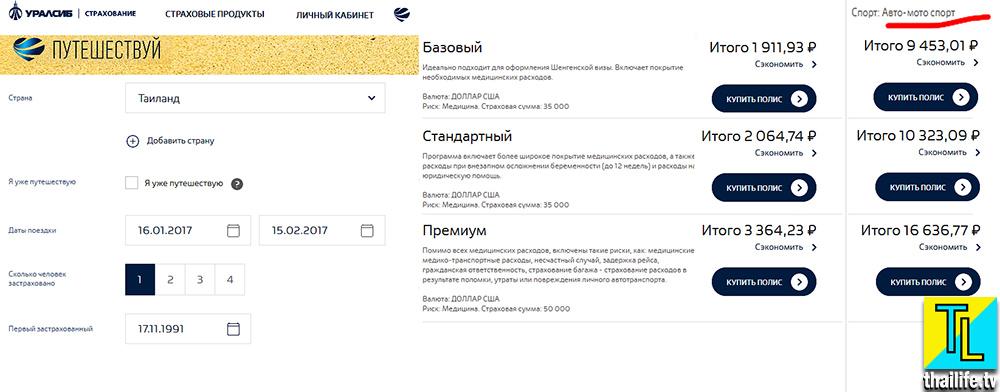 УралСиб страховка