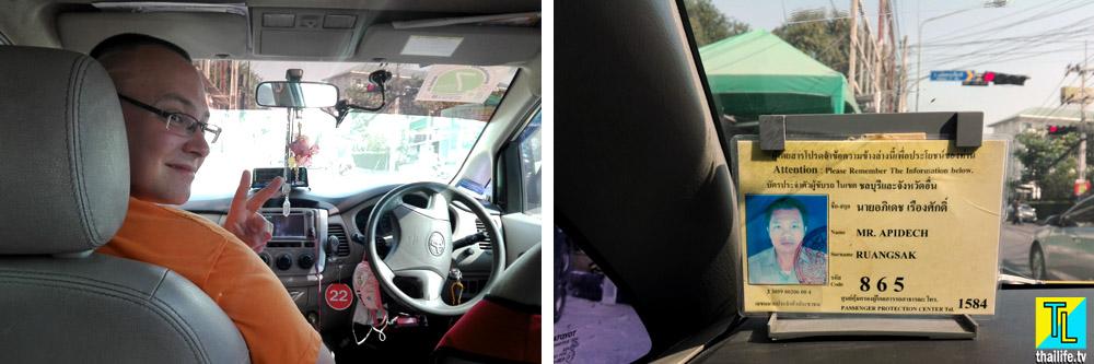 Безопасность в Такси Паттайя
