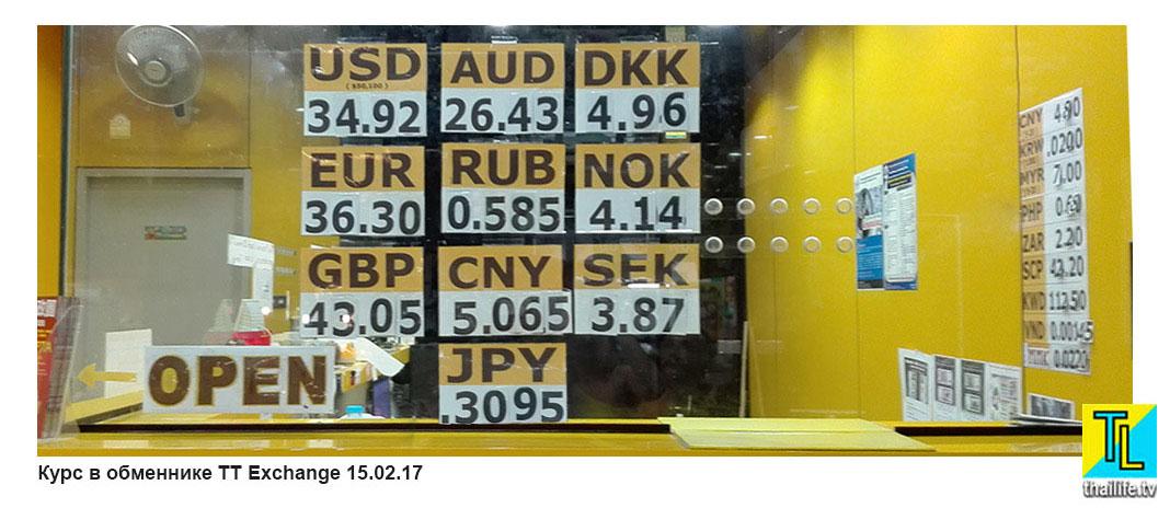 Обмен денег Тайланд