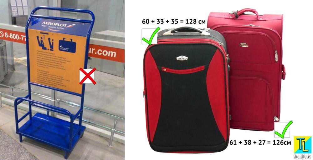 Провоз багажа Победа лоукостер