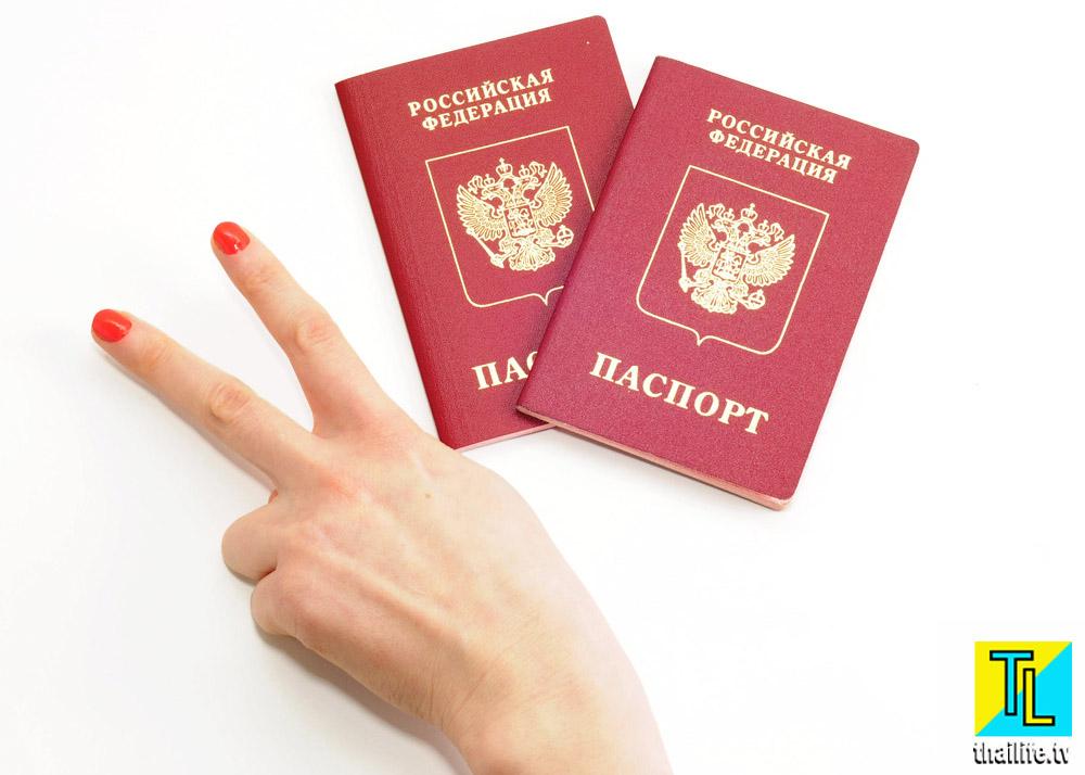 Два загран паспорта