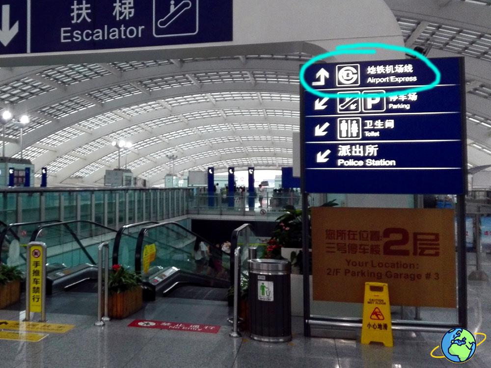 Пекин аэропорт экспресс