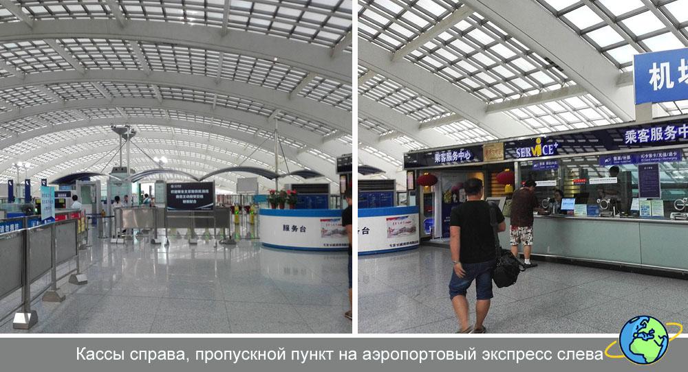 Аэропорт экспресс Пекин