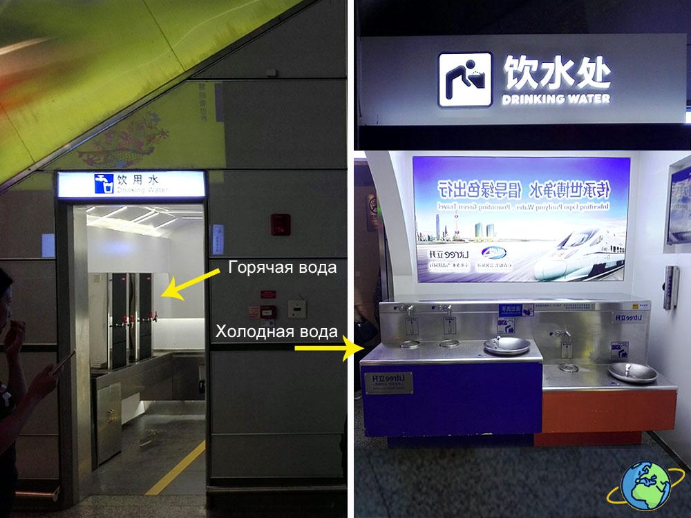 Туалеты и вода на вокзале