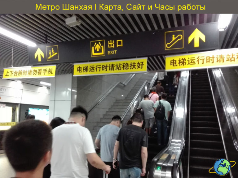 Metro-Shanhaj