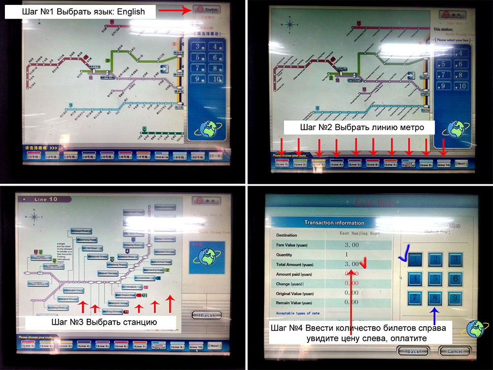 Как купить билет в автомате в метро Китая