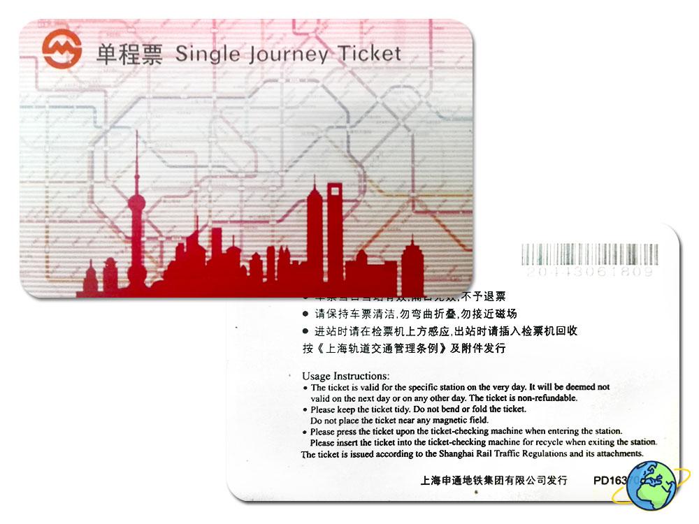 Билет Шанхайского метро