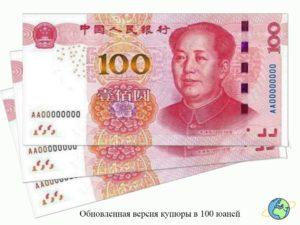 Новые 100 юаней